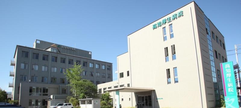 病院 高知 コロナ